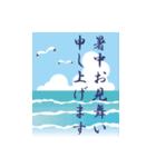 大人の季節のご挨拶・夏(個別スタンプ:06)