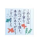 大人の季節のご挨拶・夏(個別スタンプ:15)