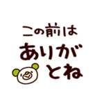 シャカリキ仲間6(デカ文字編)(個別スタンプ:6)