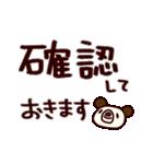 シャカリキ仲間6(デカ文字編)(個別スタンプ:18)