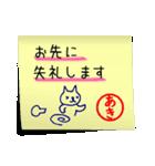 あき専用・付箋でペタッと敬語スタンプ(個別スタンプ:01)