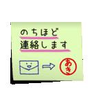 あき専用・付箋でペタッと敬語スタンプ(個別スタンプ:07)