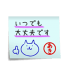 あき専用・付箋でペタッと敬語スタンプ(個別スタンプ:16)