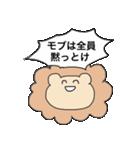 何でも伝えてくれるライオン 3(個別スタンプ:8)