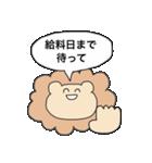 何でも伝えてくれるライオン 3(個別スタンプ:18)