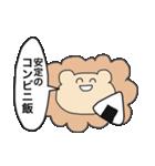 何でも伝えてくれるライオン 3(個別スタンプ:20)