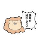 何でも伝えてくれるライオン 3(個別スタンプ:23)