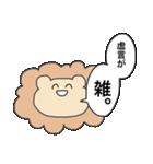 何でも伝えてくれるライオン 3(個別スタンプ:26)