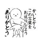 ホワイトな【かいと】(個別スタンプ:1)