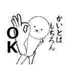ホワイトな【かいと】(個別スタンプ:2)