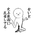 ホワイトな【かいと】(個別スタンプ:4)
