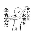 ホワイトな【かいと】(個別スタンプ:5)