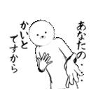 ホワイトな【かいと】(個別スタンプ:6)