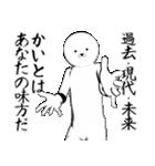 ホワイトな【かいと】(個別スタンプ:7)