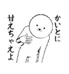 ホワイトな【かいと】(個別スタンプ:12)