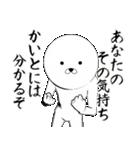 ホワイトな【かいと】(個別スタンプ:15)