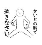 ホワイトな【かいと】(個別スタンプ:16)