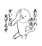 ホワイトな【かいと】(個別スタンプ:17)