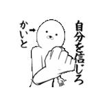ホワイトな【かいと】(個別スタンプ:18)