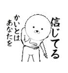 ホワイトな【かいと】(個別スタンプ:19)