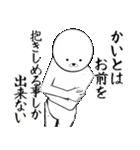 ホワイトな【かいと】(個別スタンプ:20)