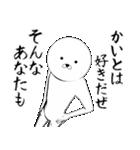 ホワイトな【かいと】(個別スタンプ:22)
