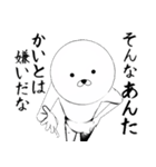 ホワイトな【かいと】(個別スタンプ:24)