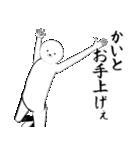 ホワイトな【かいと】(個別スタンプ:26)