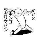 ホワイトな【かいと】(個別スタンプ:27)