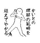 ホワイトな【かいと】(個別スタンプ:28)