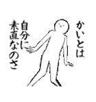ホワイトな【かいと】(個別スタンプ:30)