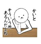 ホワイトな【かいと】(個別スタンプ:31)
