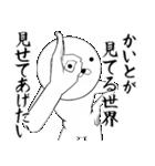 ホワイトな【かいと】(個別スタンプ:33)