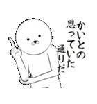 ホワイトな【かいと】(個別スタンプ:34)