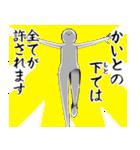 ホワイトな【かいと】(個別スタンプ:35)