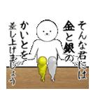 ホワイトな【かいと】(個別スタンプ:37)