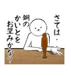 ホワイトな【かいと】(個別スタンプ:38)
