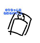 ゆりちゃんスタンプ!!(個別スタンプ:4)