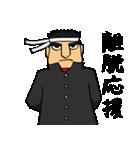 更生マン4(個別スタンプ:01)
