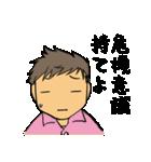 更生マン4(個別スタンプ:04)