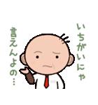 ゆる〜い広島弁スタンプ(オヤジ編)(個別スタンプ:04)