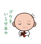 ゆる〜い広島弁スタンプ(オヤジ編)(個別スタンプ:14)