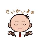 ゆる〜い広島弁スタンプ(オヤジ編)(個別スタンプ:21)