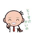 ゆる〜い広島弁スタンプ(オヤジ編)(個別スタンプ:28)
