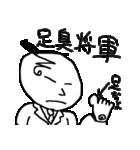 いそうなおじさん3(個別スタンプ:11)