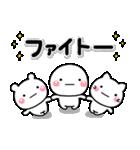 毎日使える!☆★しろまるズ★☆(個別スタンプ:08)