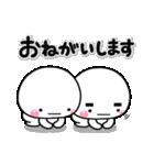毎日使える!☆★しろまるズ★☆(個別スタンプ:11)