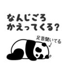 ぱんだーらんど(個別スタンプ:25)