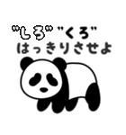ぱんだーらんど(個別スタンプ:34)