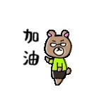 くまとぶた (おもに中国語)(個別スタンプ:13)